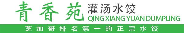 青香苑灌汤水饺
