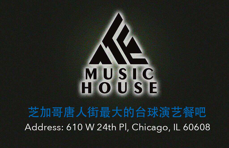ATE Music House