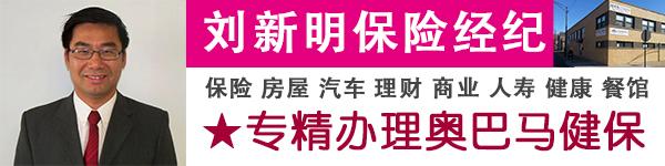 刘新明保险